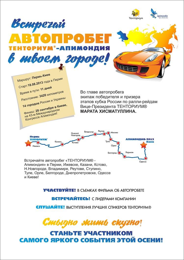 Автопробег Тенториум