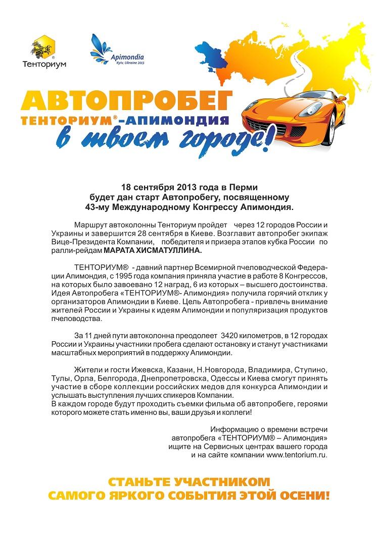 Автопробег Тенториум Апимондия