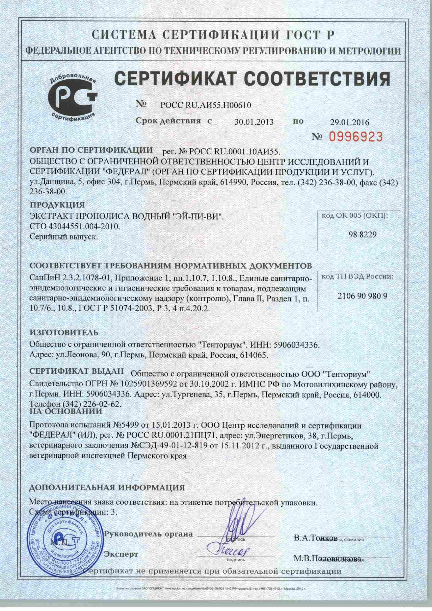 Сертификат 6 на продукцию Тенториум