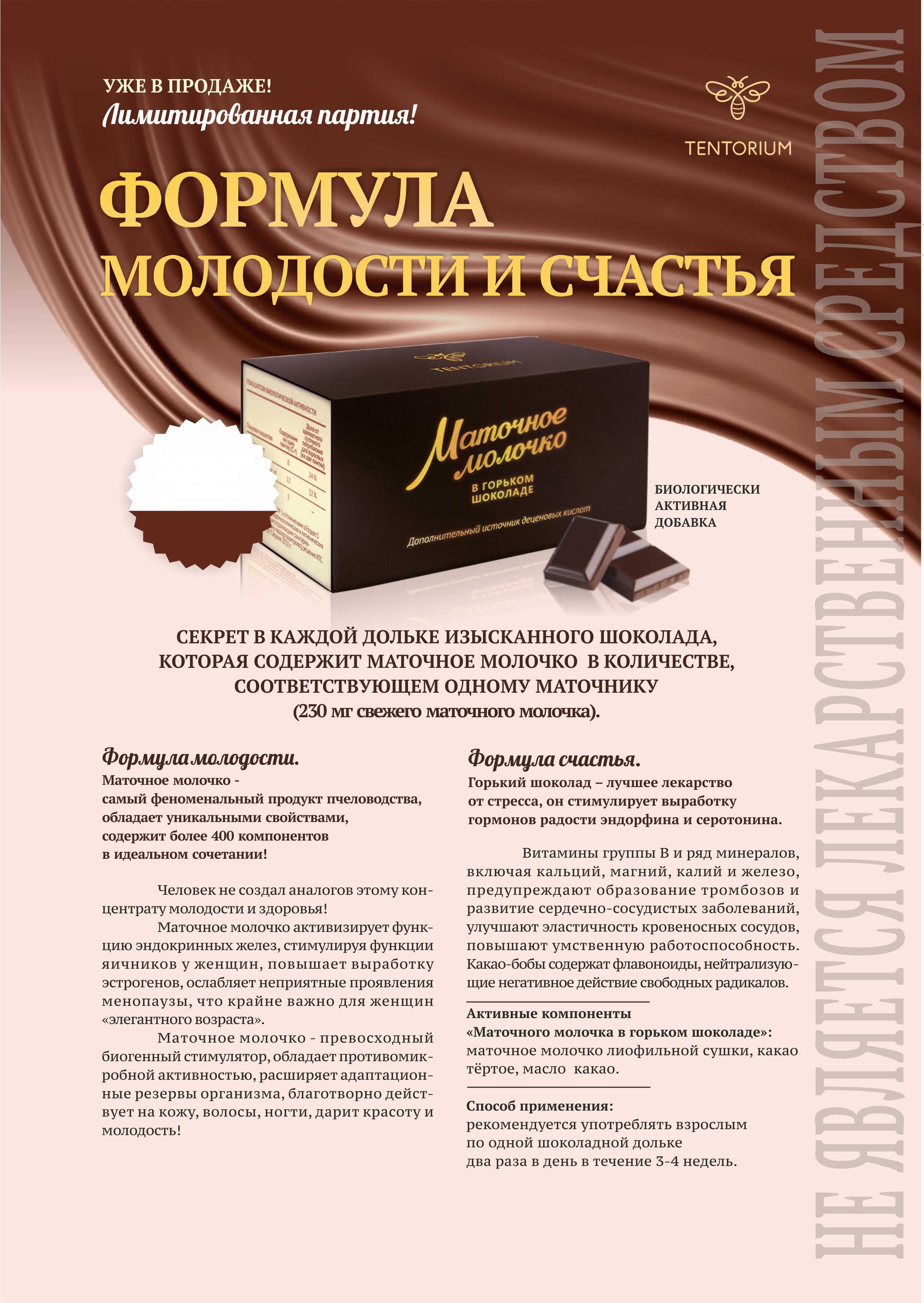 Маточное молочко в горьком шоколаде от Тенториум