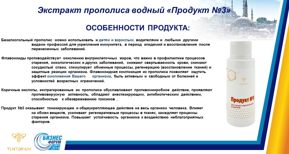 Новинки Тенториум - Продукт №3