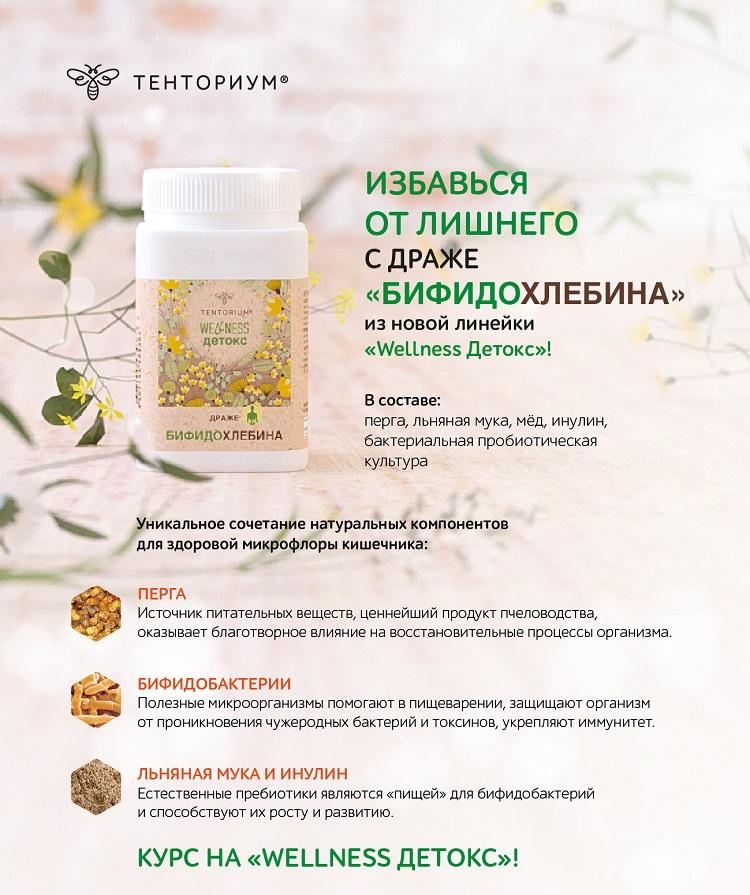 Драже БифидоХлебина от Тенториум
