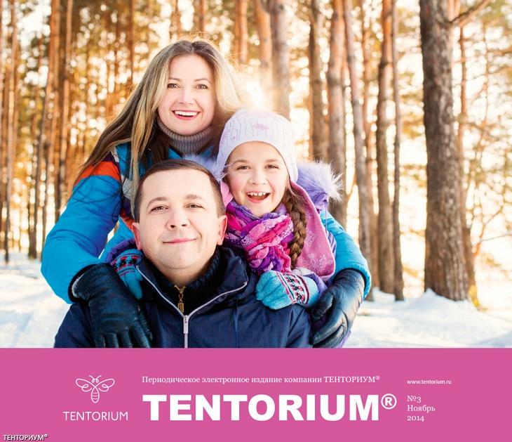 3-й номер электронного журнала Тенториум, ноябрь 2014