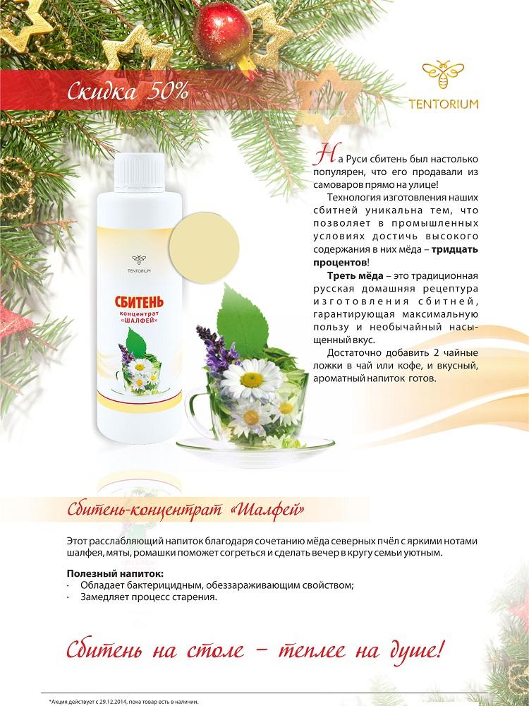 Сбитень-концентрат Шалфей от компании Тенториум