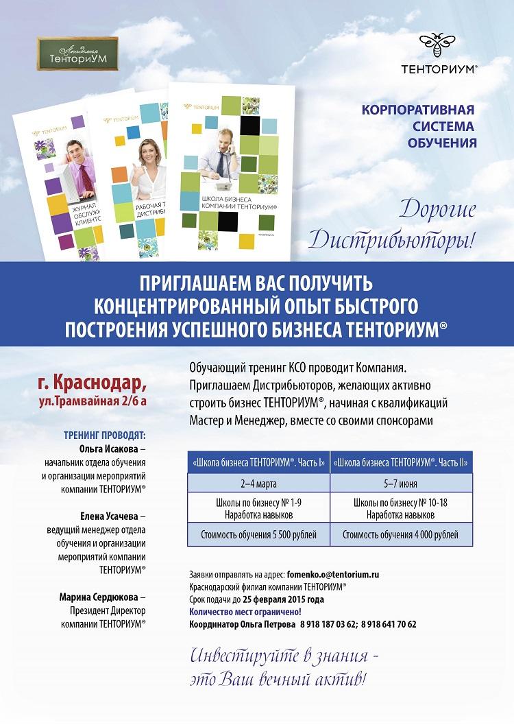 Корпоративное обучение Тенториум в Краснодаре