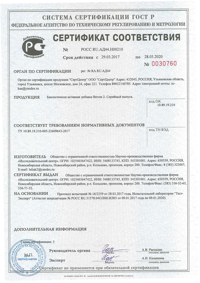 Сертификат Ветом 2