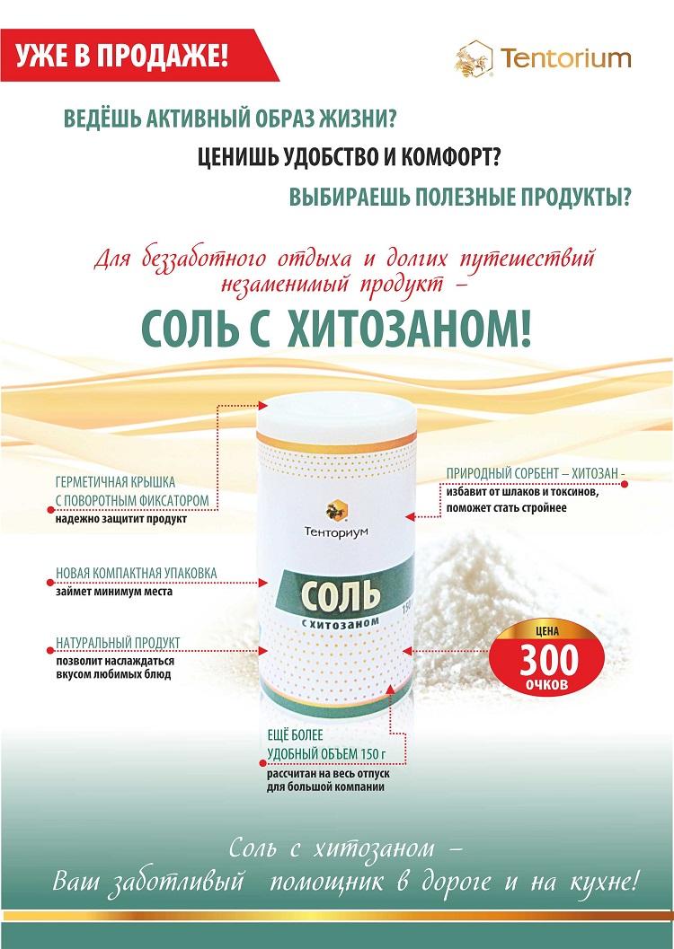 Новинка Тенториум - Соль с хитозаном