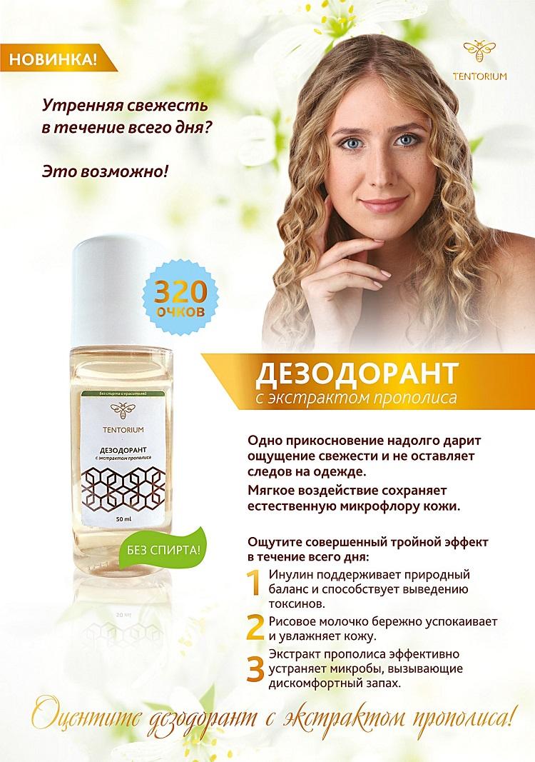 Новинка ТЕНТОРИУМ - Дезодорант с экстрактом прополиса