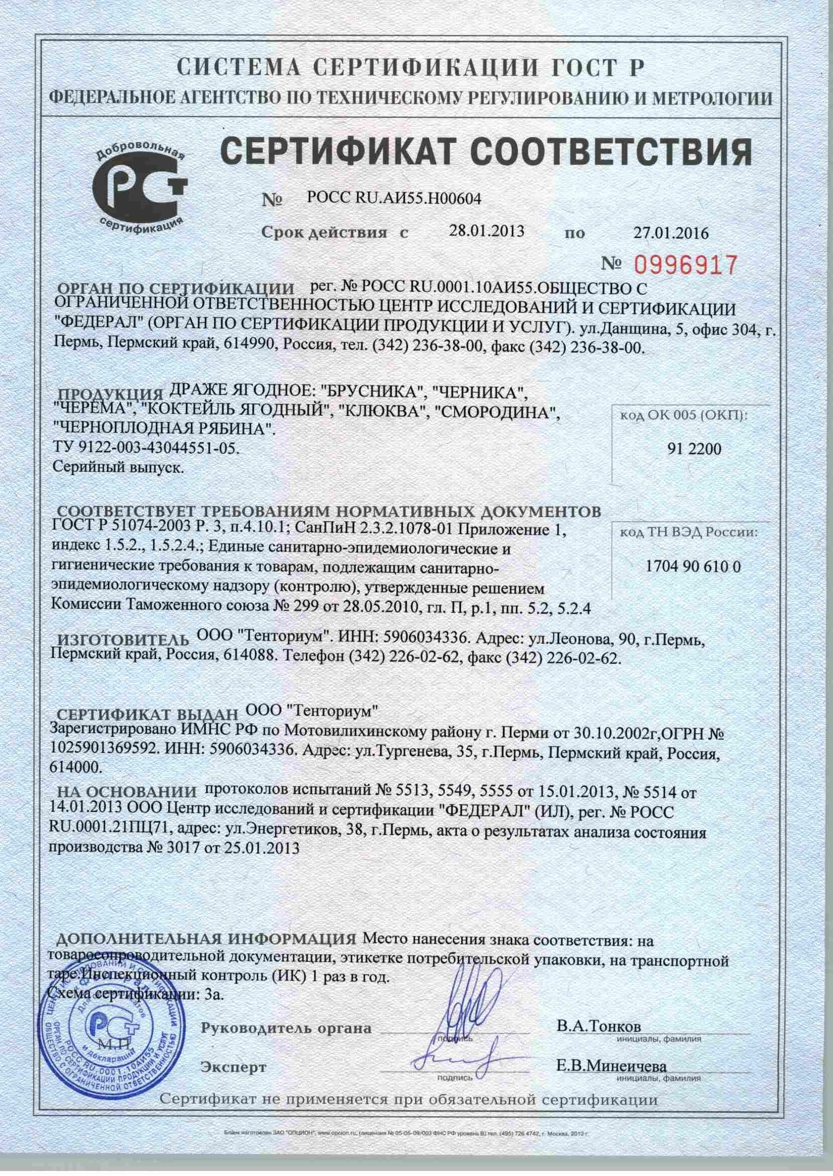 Сертификат 3 на продукцию Тенториум
