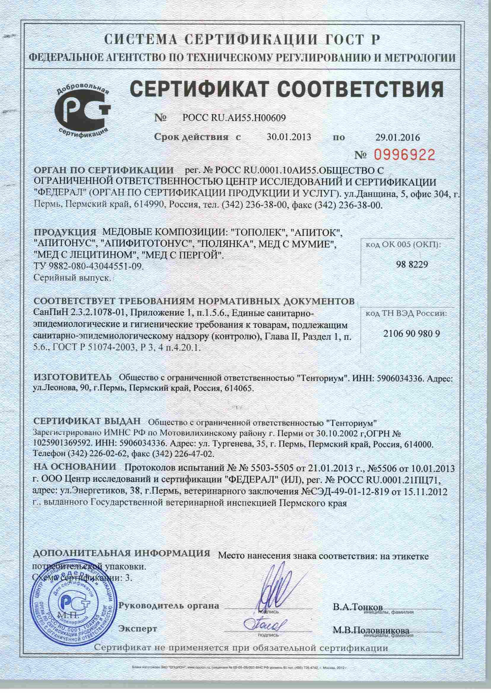 Сертификат 5 на продукцию Тенториум