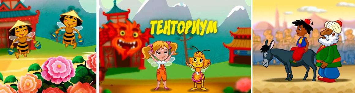 Новые серии мультфильма Пчелография от компании Тенториум