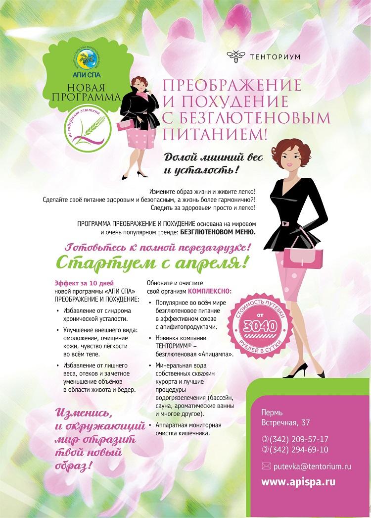 Программа для похудения от Тенториум