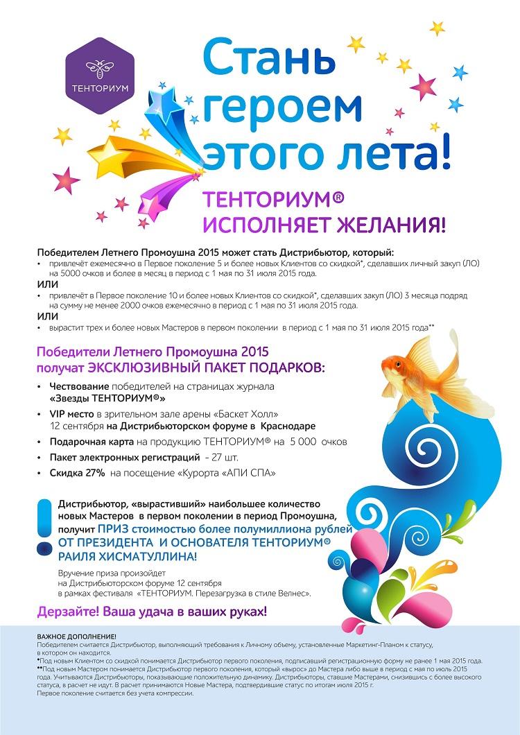 Летний промоушн Тенториум 2015