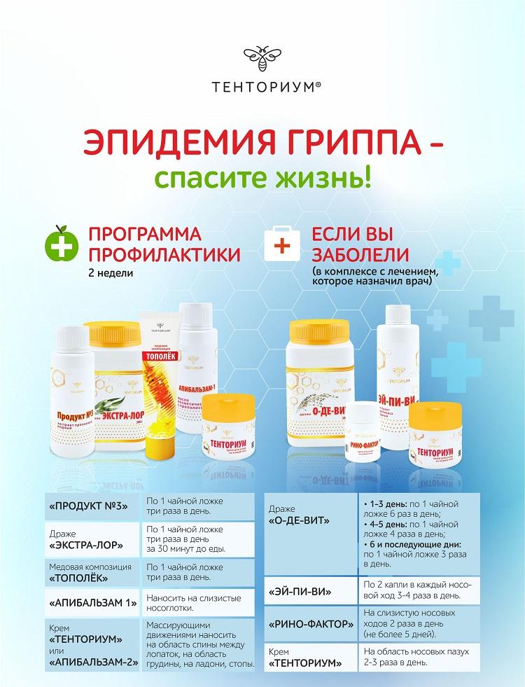 Профилактика гриппа продукцией Тенториум