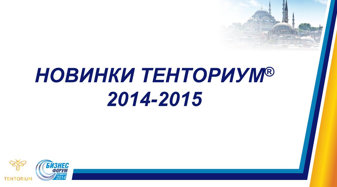Новинки компании Тенториум 2014-2015
