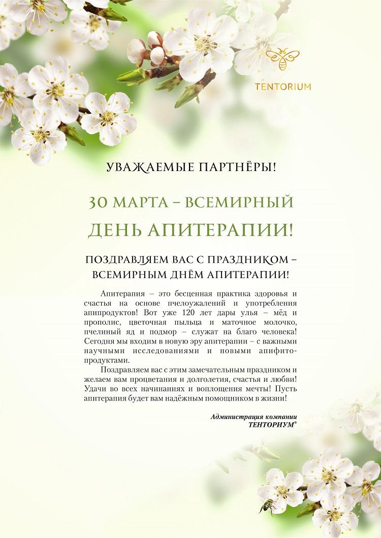 Всемирный день Апитерапии 30 марта