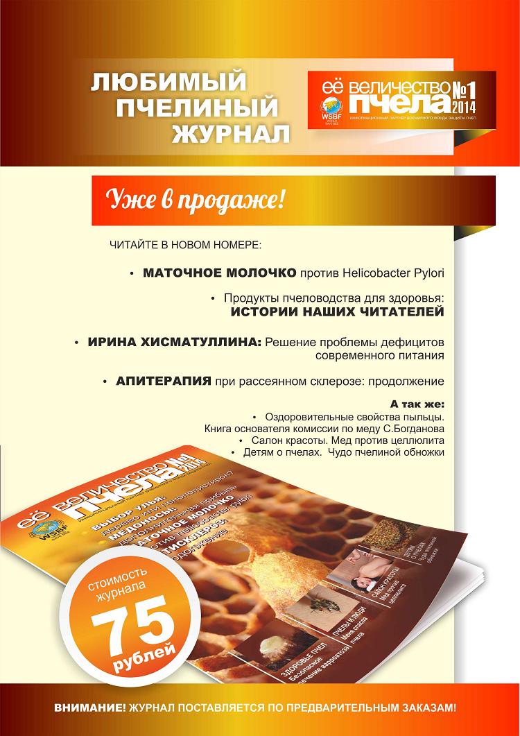 Журнал ЕЁ ВЕЛИЧЕСТВО ПЧЕЛА №1 2014