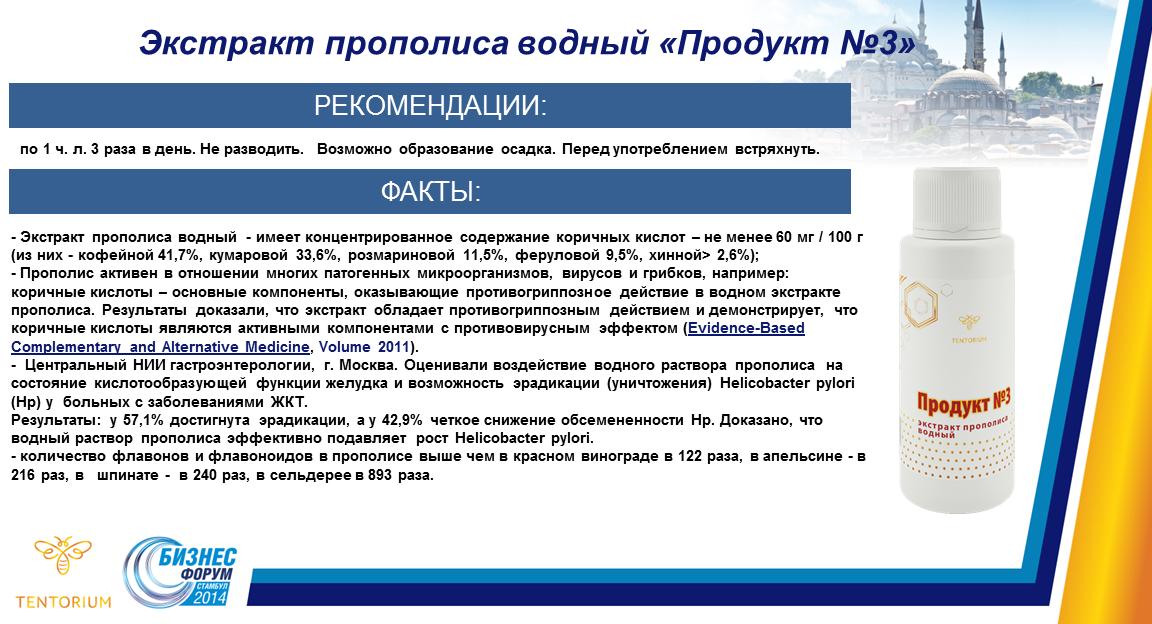 Экстракт прополиса водный Продукт №3 от Тенториум