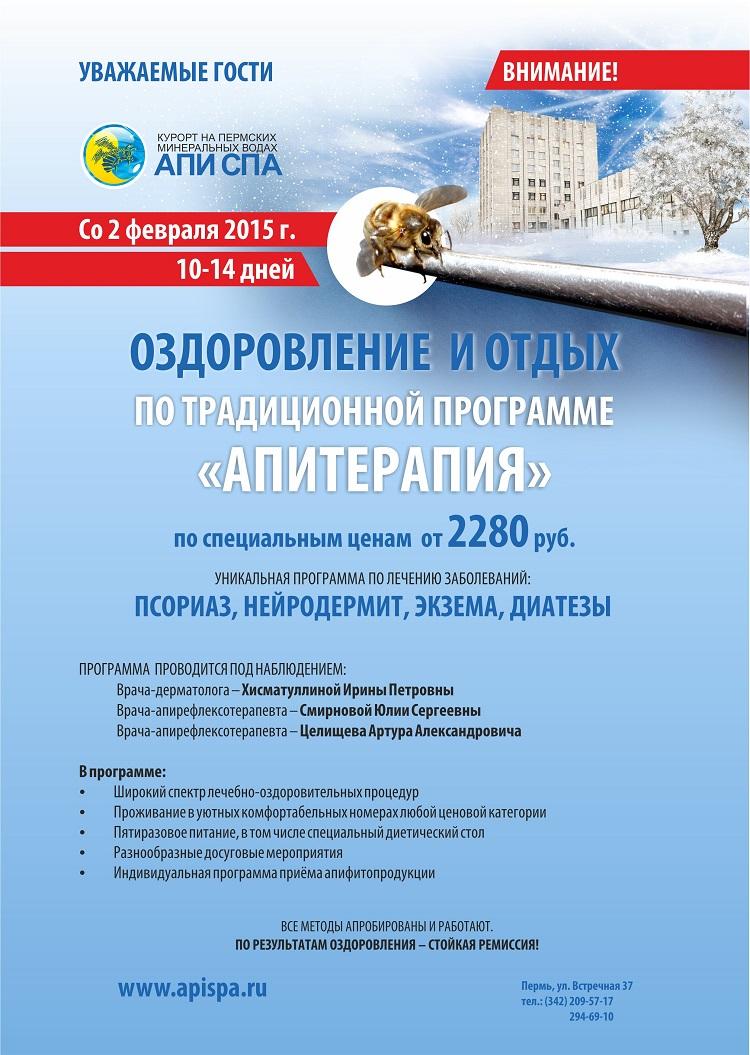 Специальная программа на курорте Апи-Спа от Тенториум