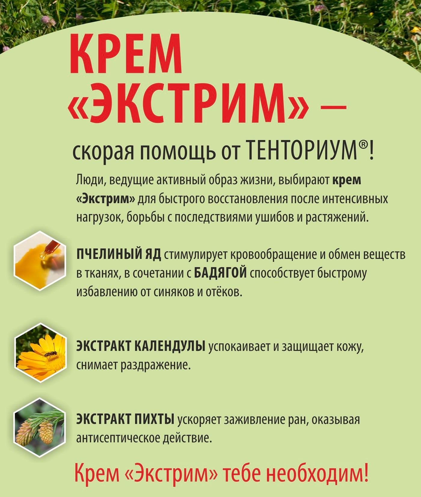 Крем Экстрим Тенториум