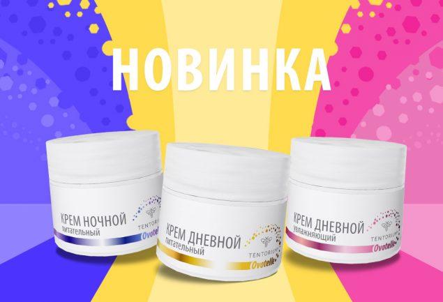 Новые крема Ovotelle от компании Тенториум