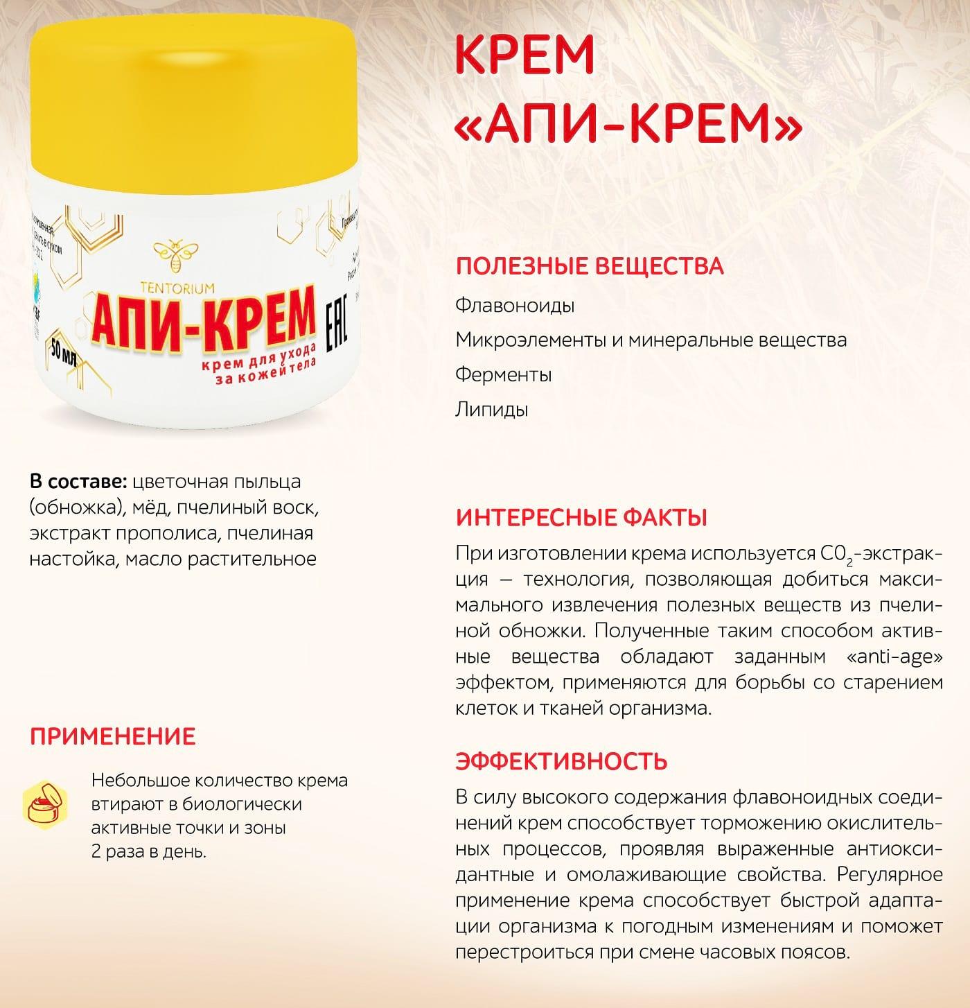 Апи-Крем Тенториум