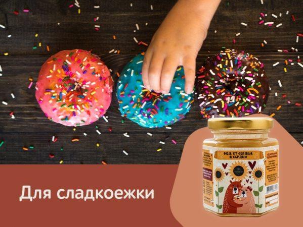 Мёд подсолнечниковый Тенториум