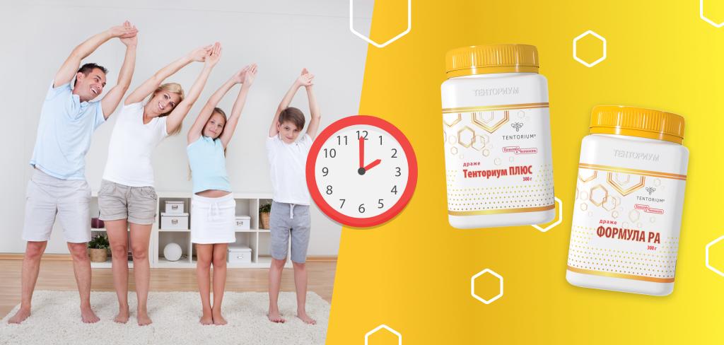 Повышаем иммунитет на самоизоляции. 7 правил от ТЕНТОРИУМ® для тех, кто дома